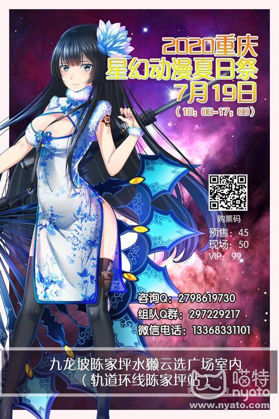 星幻动漫夏日祭竖版.jpg