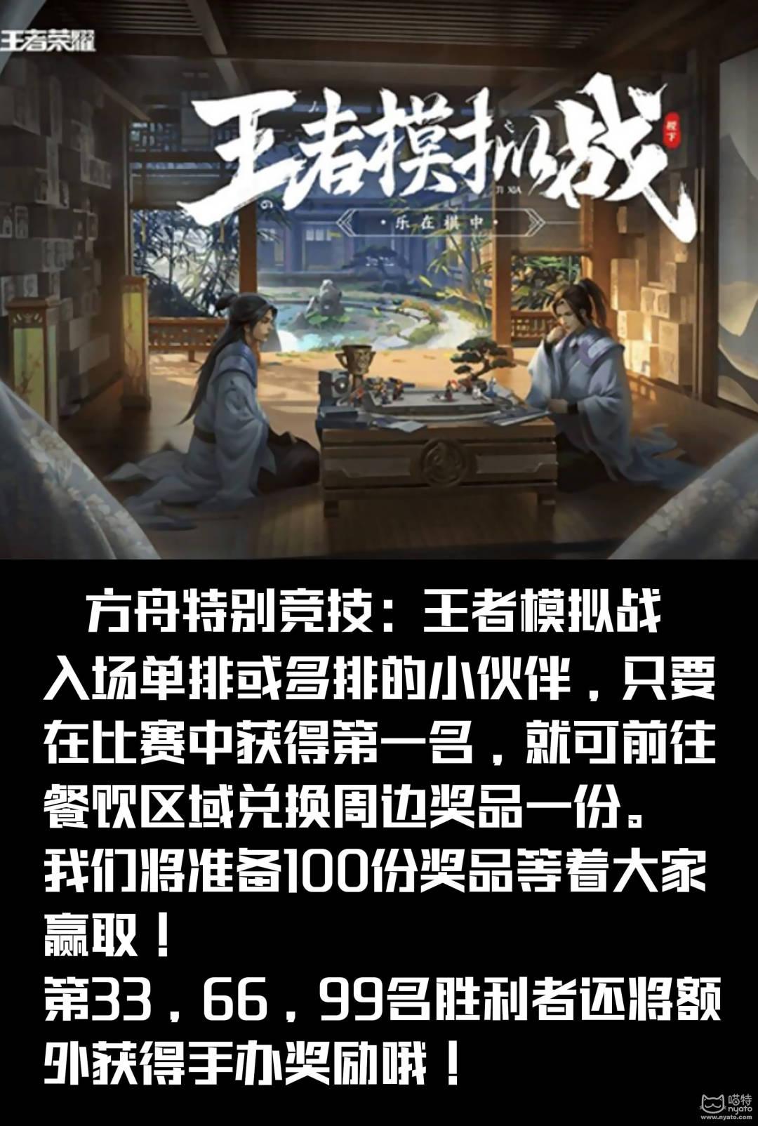 9方舟模拟战.jpg