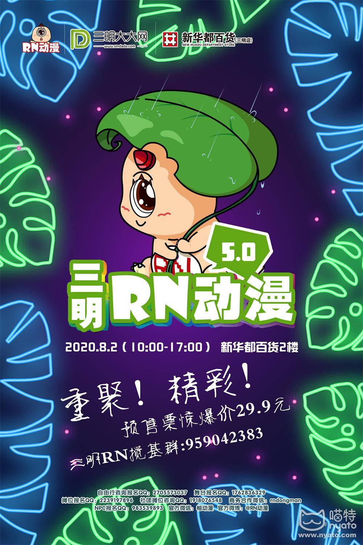 内容页-三明主海报.jpg