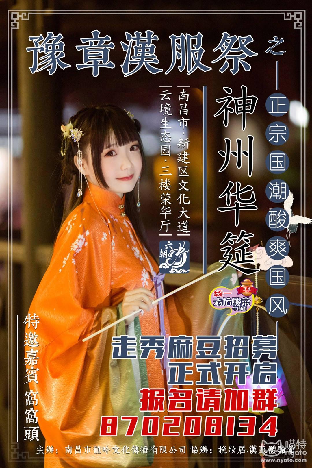 10窝窝头(走秀麻豆招募).jpg