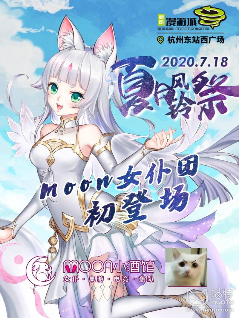 5.moon女仆 猫.JPG