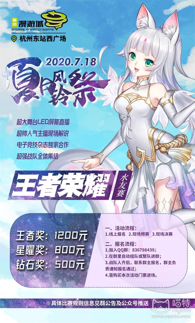 7.王者荣耀水友赛-海报.jpg