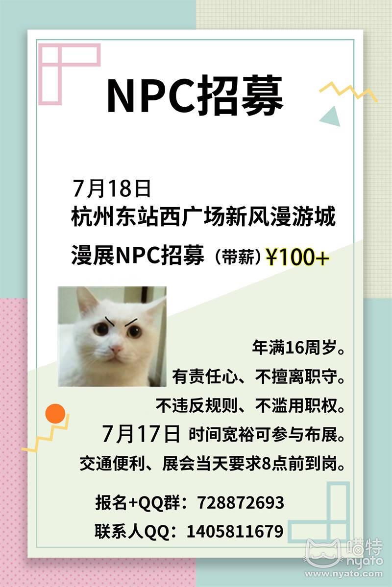 9.NPC招募猫.jpg