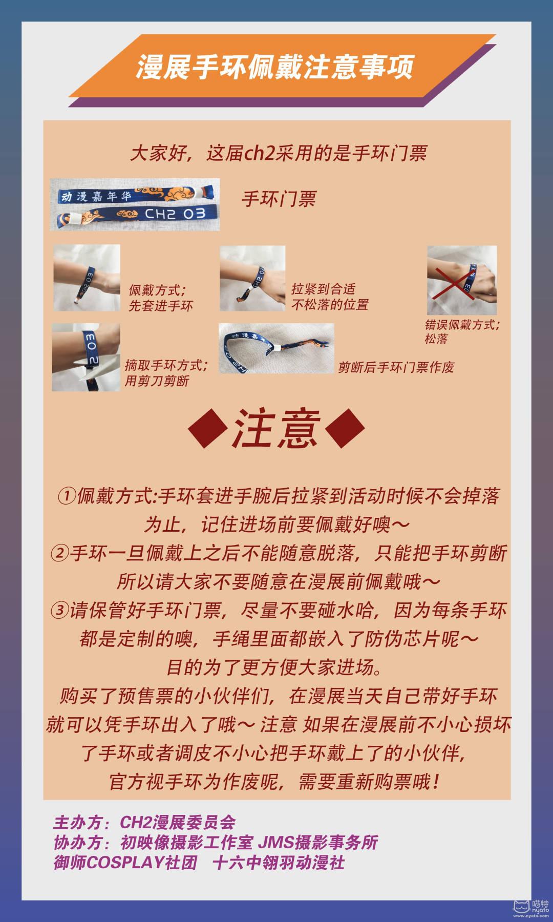 手环规则模版1.jpg