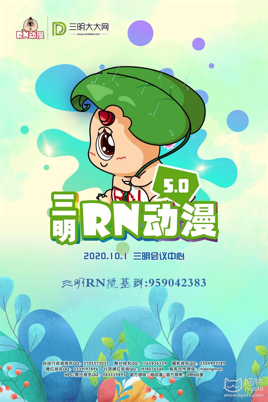 三明主海报(国庆).jpg