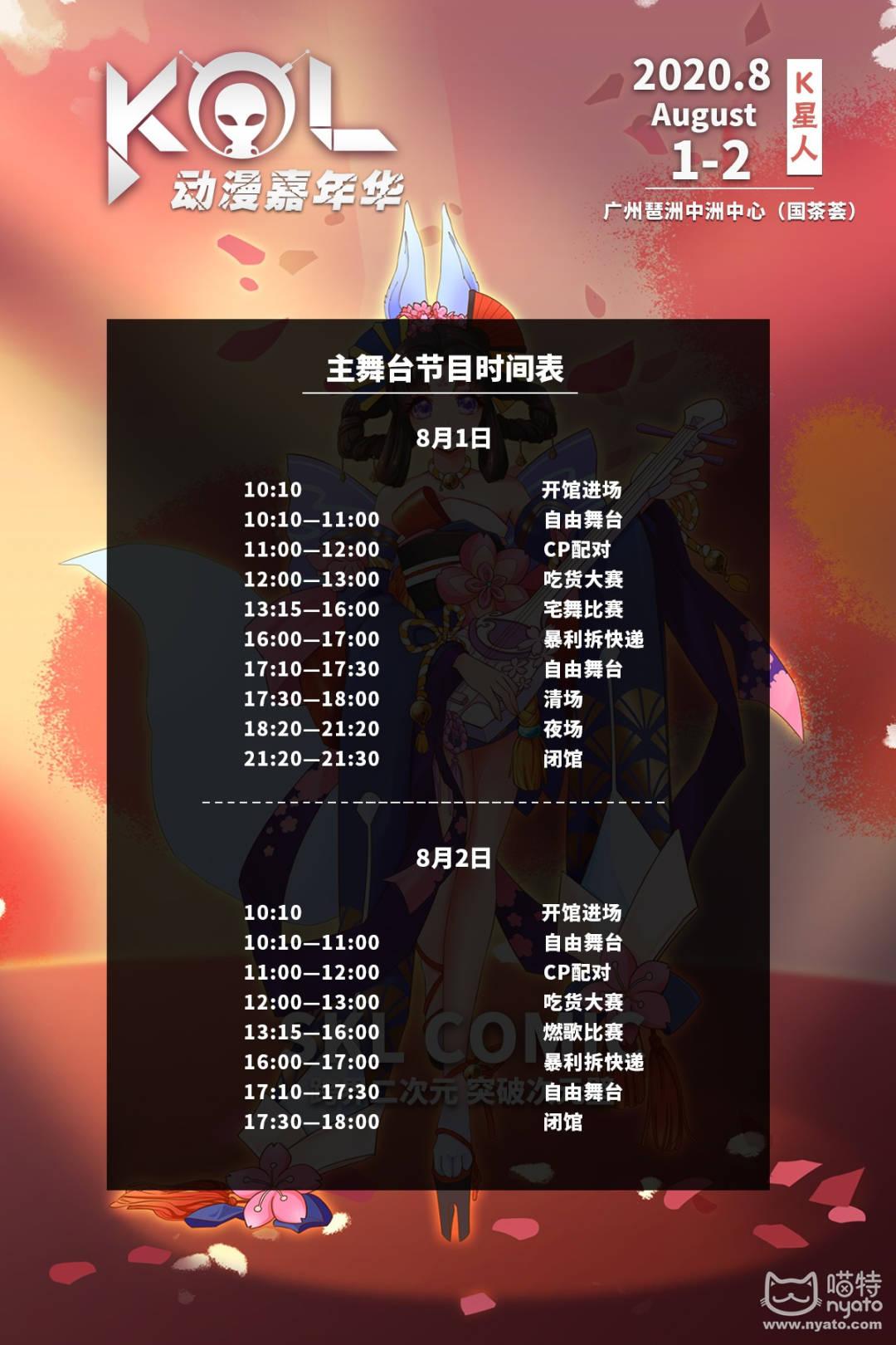主舞台时间表.jpg