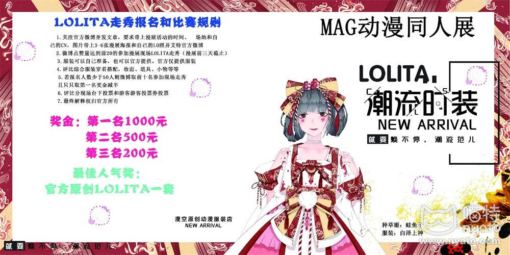 Lolita走秀.jpg