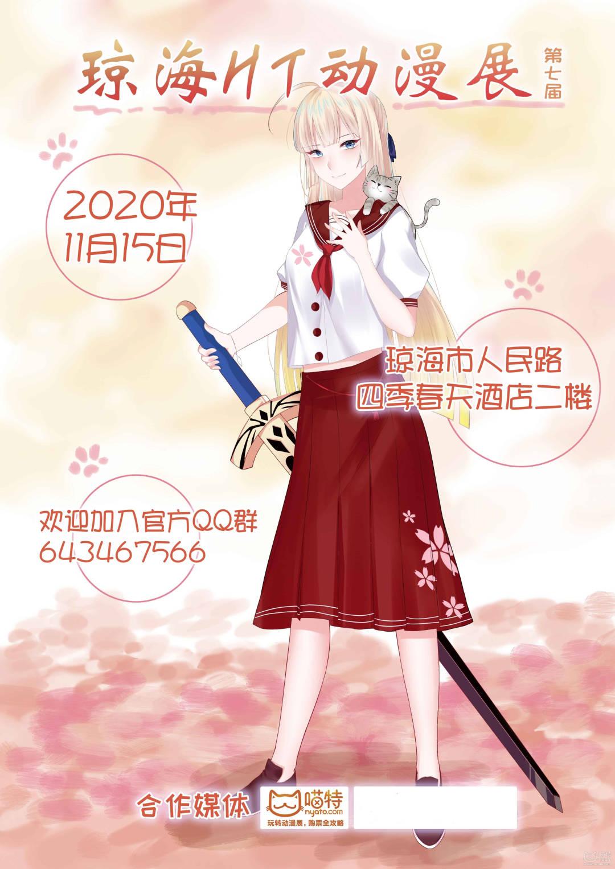 2020年11月15日琼海漫展海报高清RGB.jpg