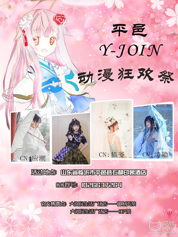 Y-JOIN动漫狂欢祭.jpg