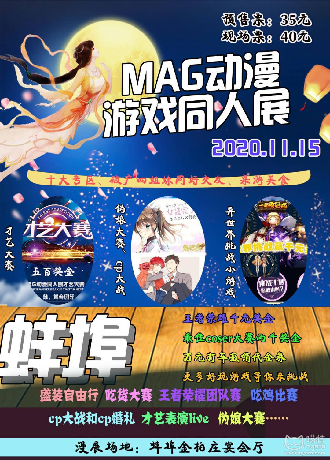 蚌埠海报22.jpg
