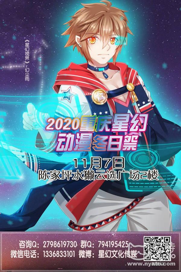 2020重庆星幻动漫冬日祭.jpg