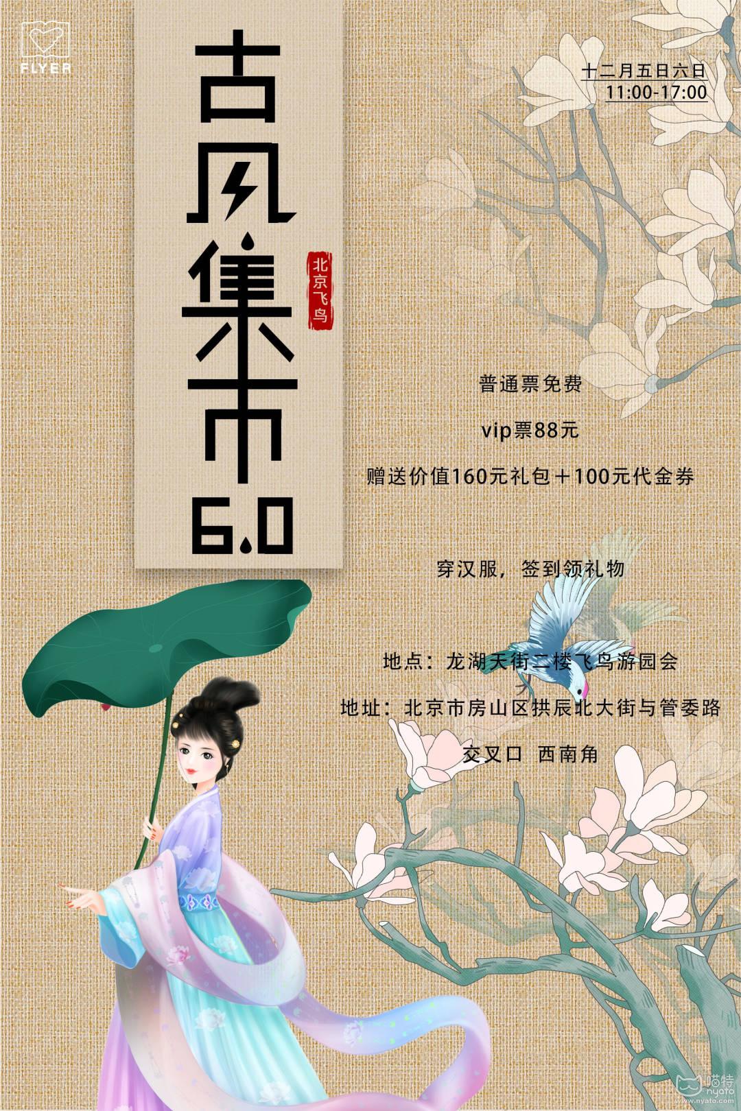 北京飞鸟古风集市6-竖版.jpg