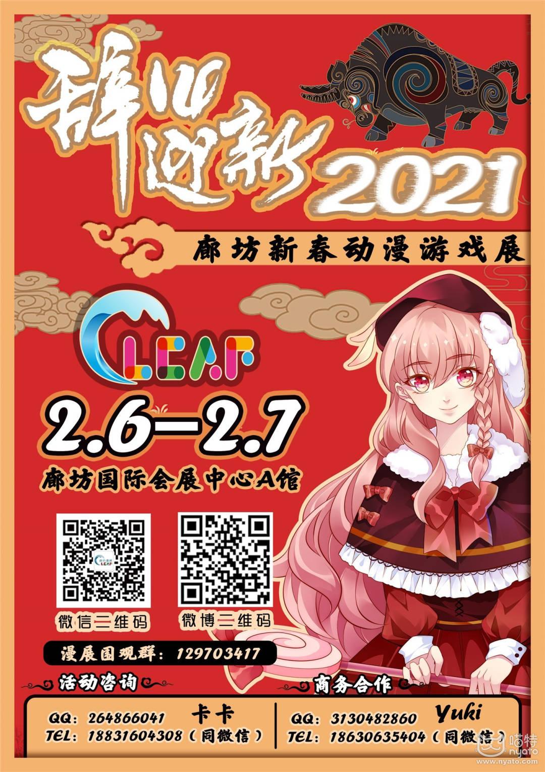 CLCAF·2021廊坊新春动漫游戏展-预告宣.jpg