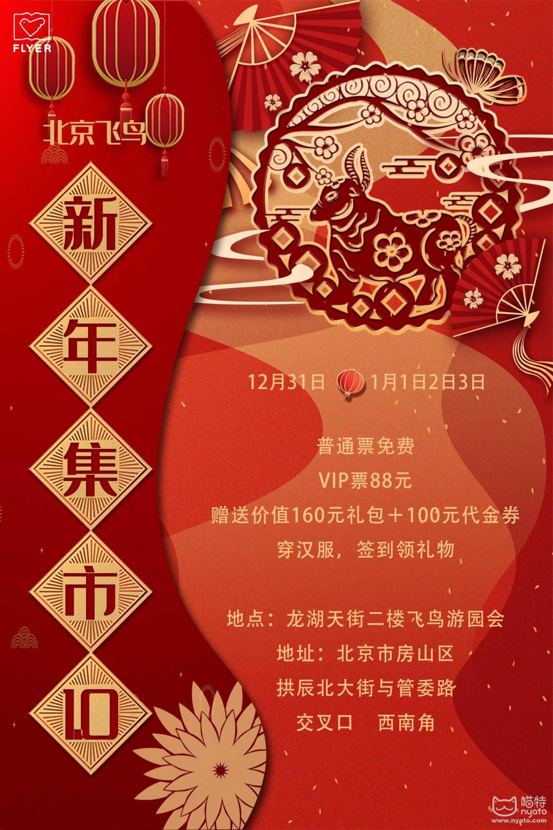 北京飞鸟新年集市1-竖版.jpg