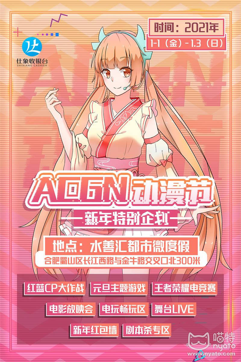 合肥ACGN1.1-1.3.jpg