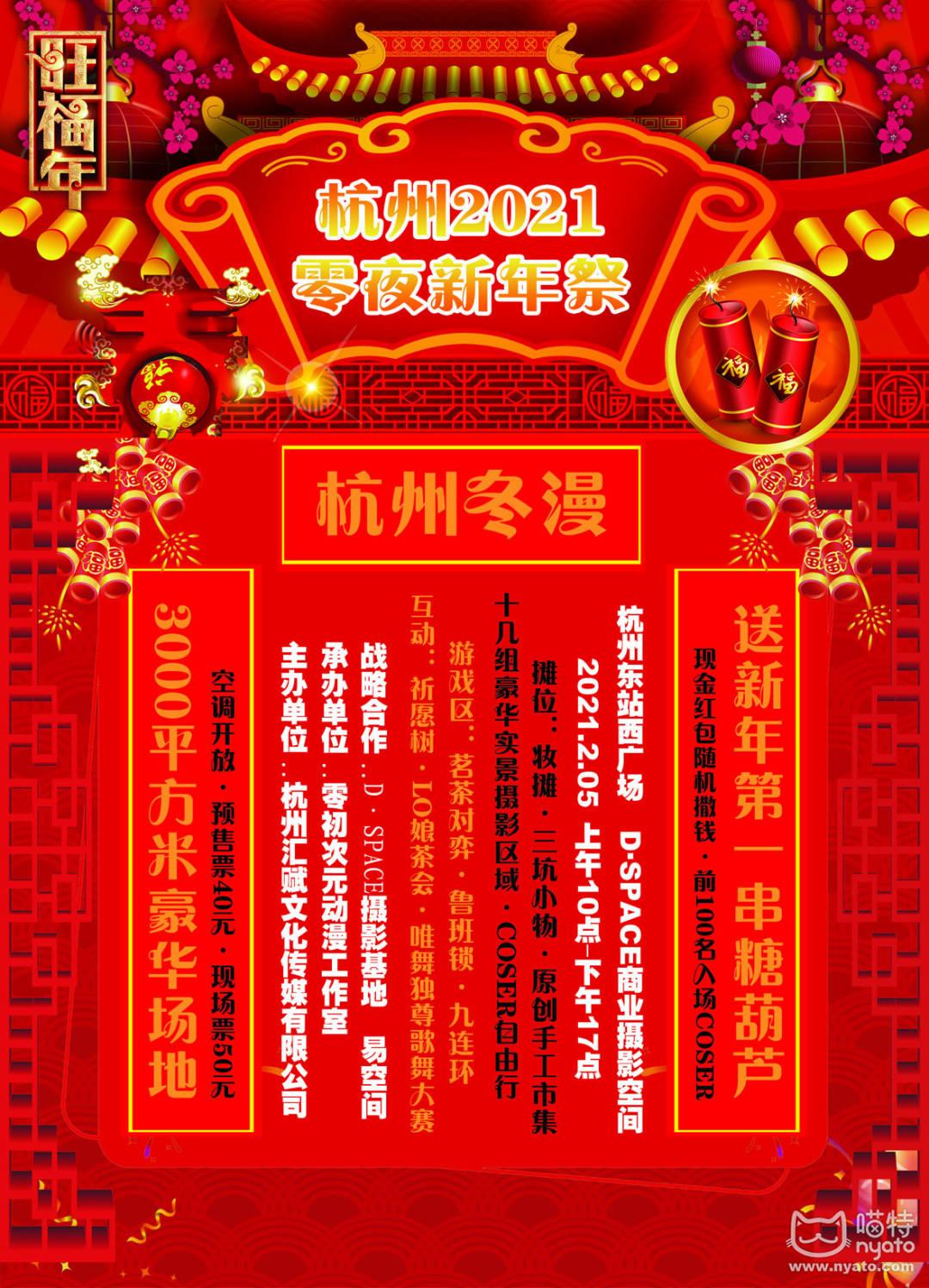 杭州冬漫·零夜新年祭一宣图.jpg