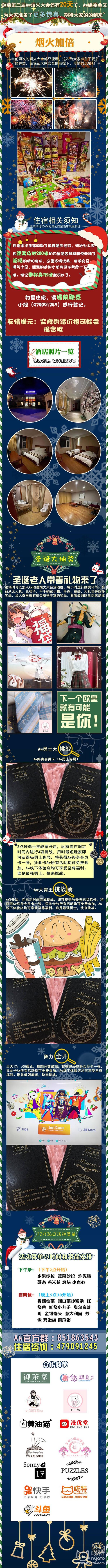 AW二宣宣传图(没有**).jpg
