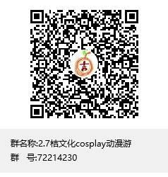 2.7桔文化cosplay动漫游群聊二维码.png