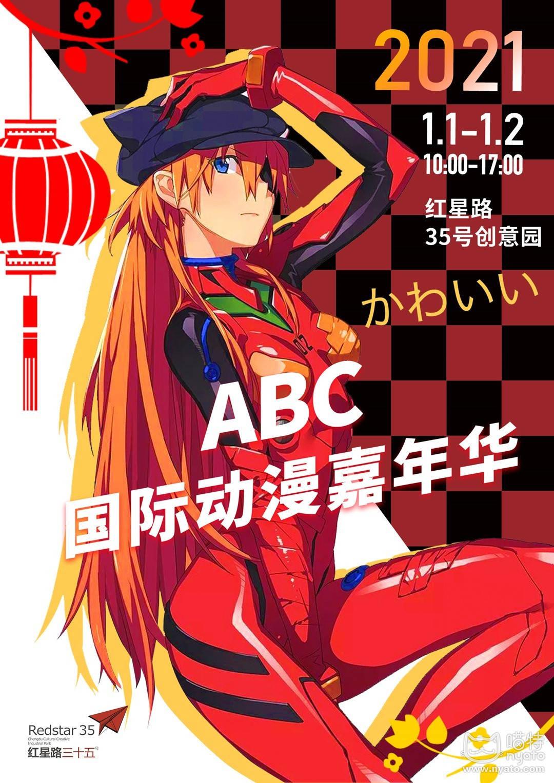 1月成都ABC漫展.jpg