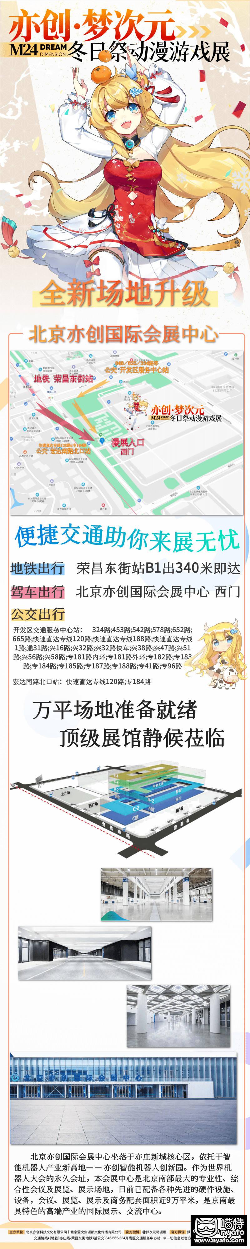 图片9M24梦次元场地介绍.png