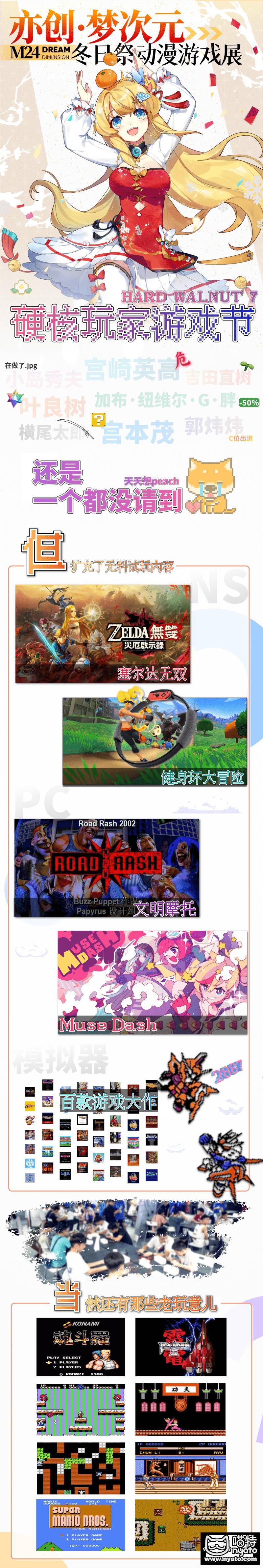 图片10M24梦次元HW7硬核玩家游戏节.png