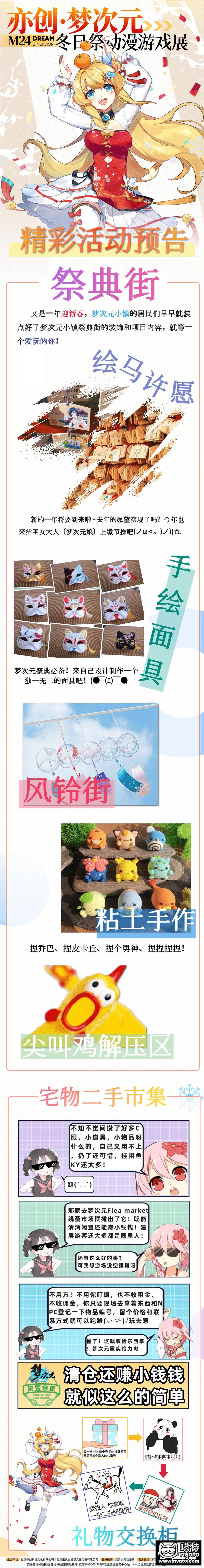 图片11祭典节+二手市集.png