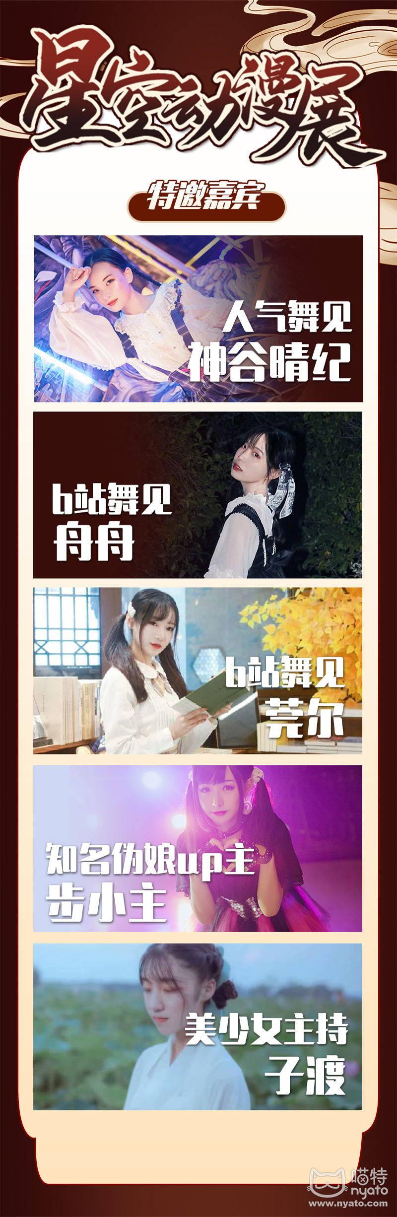 星空-嘉宾_看图王.jpg