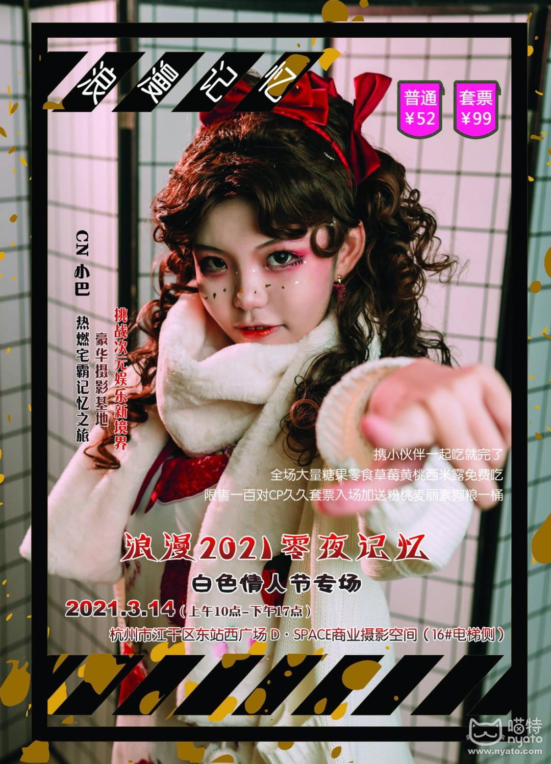 零夜记忆X白色情人节01!.jpg