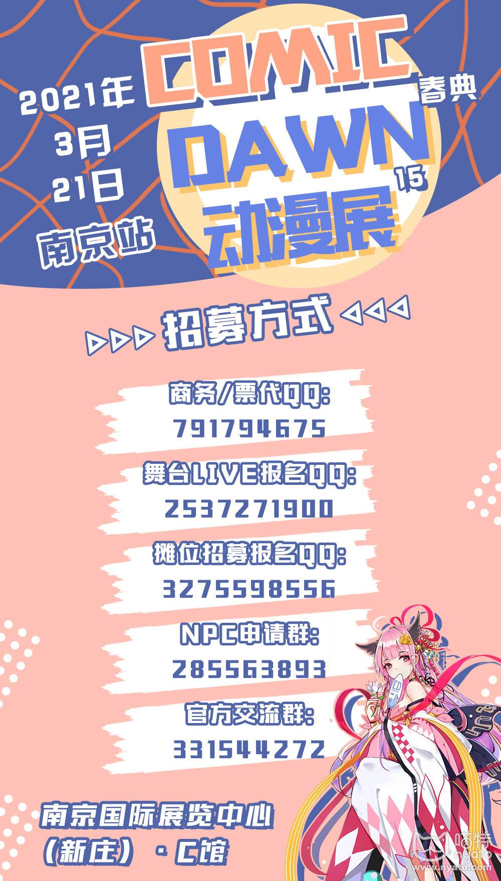 南京交流群.jpg