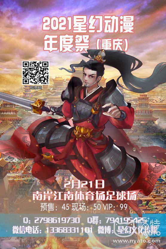 2021星幻动漫年度祭(重庆)1.jpg