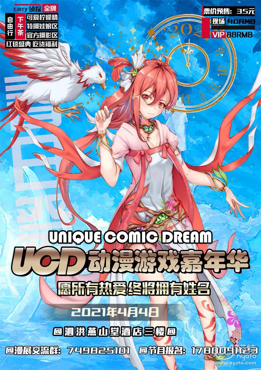 UCD动漫游戏嘉年华 拷贝1.1.jpg