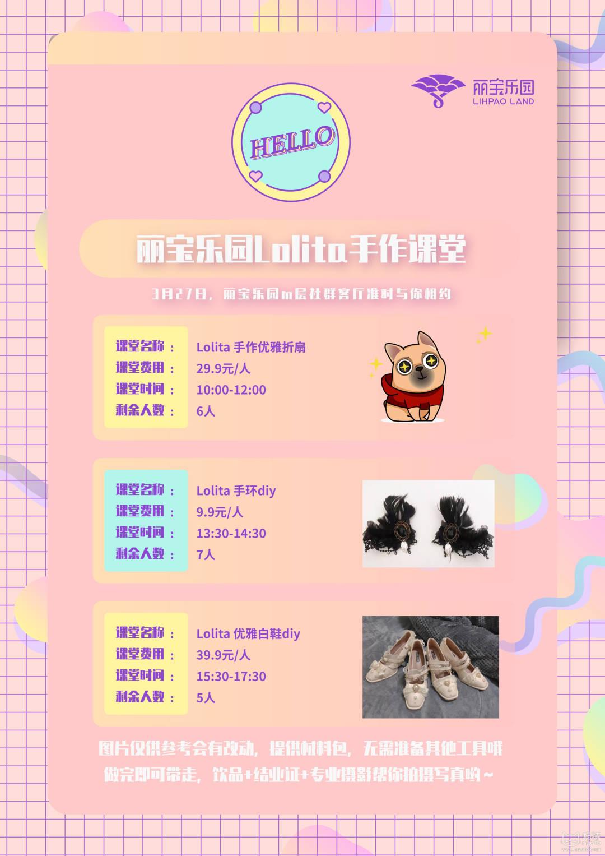 lolita手作课堂_画板 1.jpg