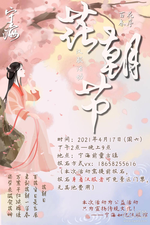 花朝节2.jpg