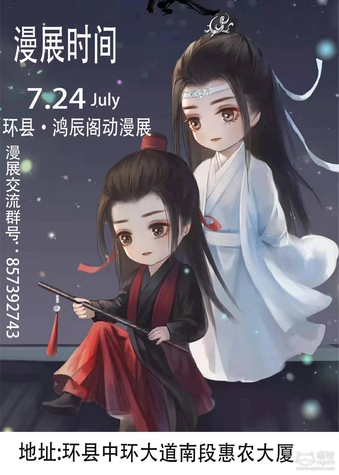 环县海报.png