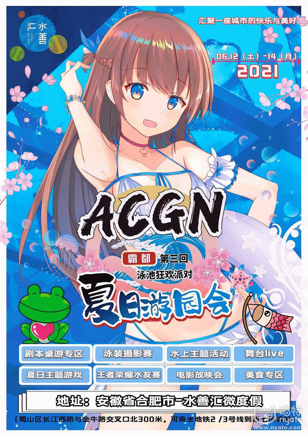 ACGN夏日游园会03.jpg