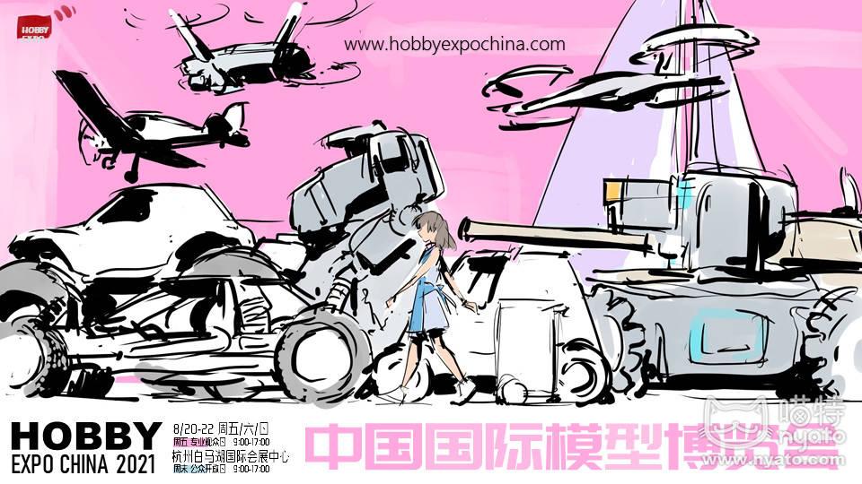 1、HEC2021横版粉色主视觉-含日期.png