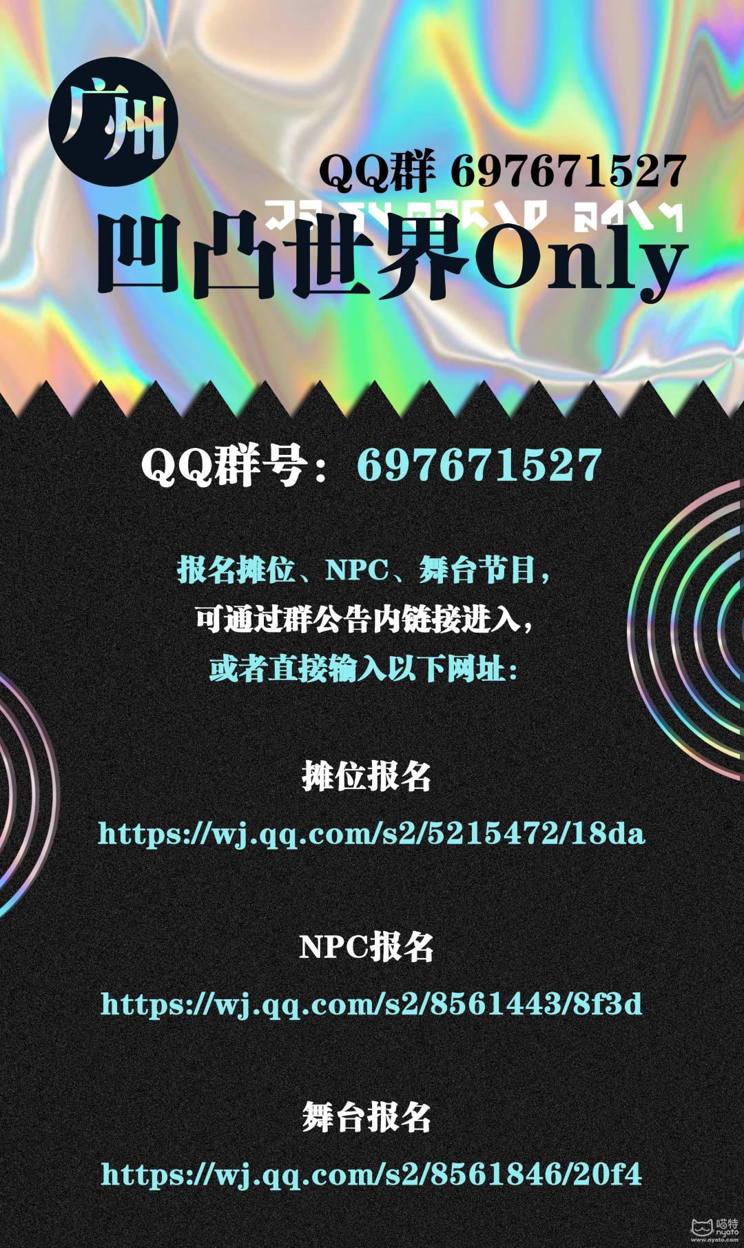 广州凹凸2.jpg