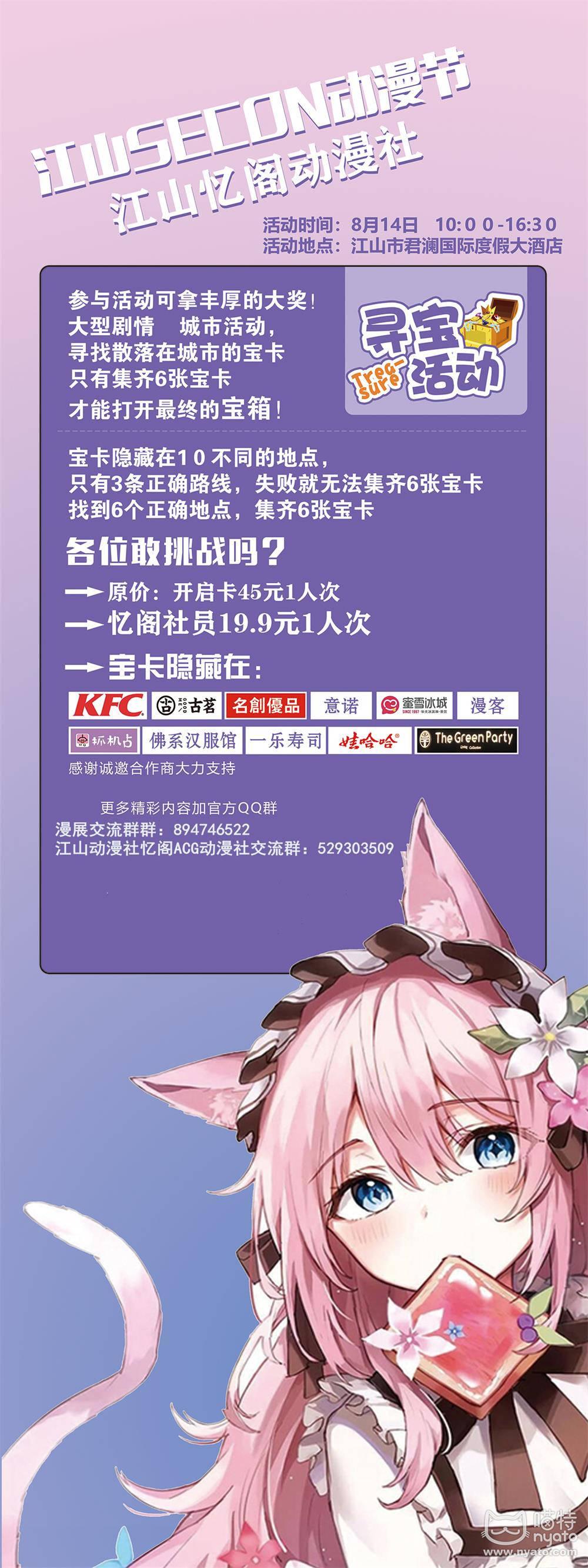 江山寻宝(2)修改.jpg