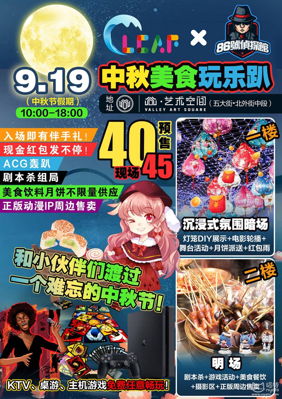 中秋谷艺术空间活动 A4.jpg