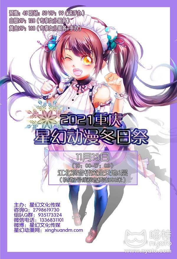 2021重庆星幻动漫冬日祭无码.jpg