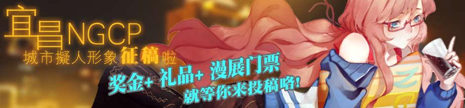 宜昌NGCP城市拟人形象征稿大赛