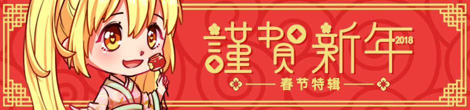 喵特恭贺新年「春节特辑」
