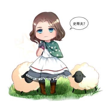 牧羊的吧唧