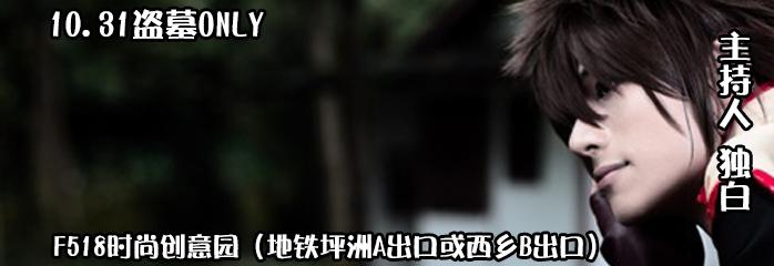 盗墓ONLY-吾王归来_Nyato喵特漫展